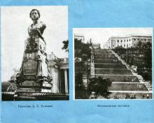 3-я страница фотобуклета «Одесса», 1961 г.