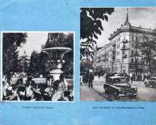5-я страница фотобуклета «Одесса», 1961 г.