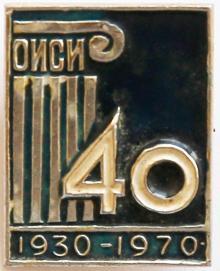 Значок к 40-летию ОИСИ, 1970 г.