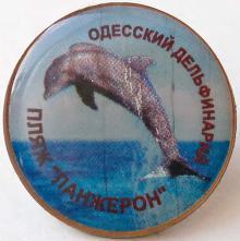 Значок дельфинария на Ланжероне