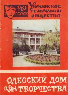 Проспект «Украинское театральное общество. Одесский Дом творчества», 1976 г.