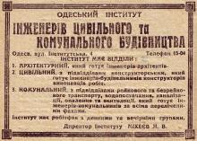 Реклама в справочнике «Провідник по Одесі», 1933 г.