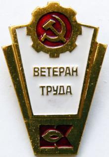 Ветеран труда НПО «Кислородмаш»