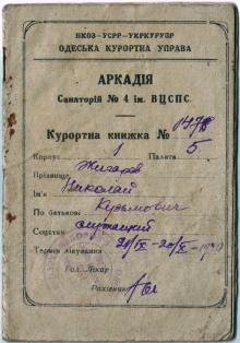 Санаторій № 4 ім. ВЦСПС, курортна книжка, 1940 р.