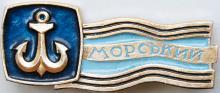 Значок лагеря «Морской»