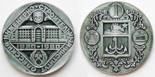 Настольная медаль «1930-1980. Одесский инженерно-строительный институт». 1980 г.