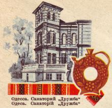 Одесса. Санаторий «Дружба». Художник В. Мартынов. Рисунок на почтовом конверте. 1976 г.
