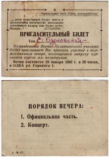 Пригласительный билет на торжественный вечер в ОДКА, ул. Горького, 1. Январь, 1941 г.