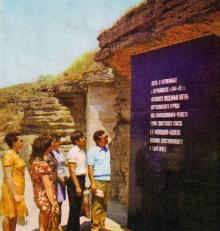 Мемориальная доска у входа в подземную часть музея. Фото в путеводителе «Музей в катакомбах», 1977 г.