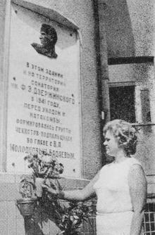 В Одессу часто приезжает дочь В.А. Молодцова (Бадаева)  — Людмила Владимировна. Фото в путеводителе «Музей в катакомбах», 1977 г.