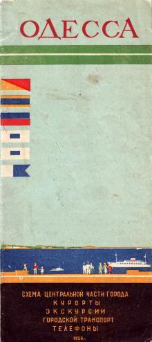 1958 г. Одесса. Схема центральной части города. Курорты. Экскурсии. Городской транспорт. Телефоны