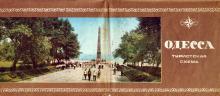 1977 г. Одесса. Туристская схема