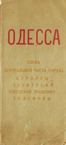 1957 г. Одесса. Схема центральной части города. Курорты. Экскурсии. Городской транспорт. Телефоны