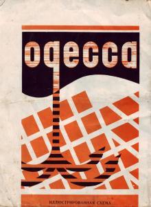1970 г. Одесса. Иллюстрированная схема