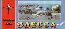 1989 г. Одесса. Туристская схема