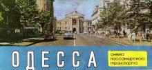 1986 г. Одесса. Схема пассажирского транспорта