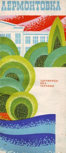 1971 г. Лермонтовка. Буклет