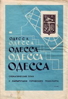 1972 г. Одесса. Схематический план с маршрутами городского транспорта