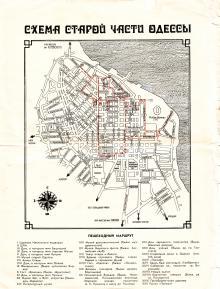 1988 г. Схема старой части Одессы