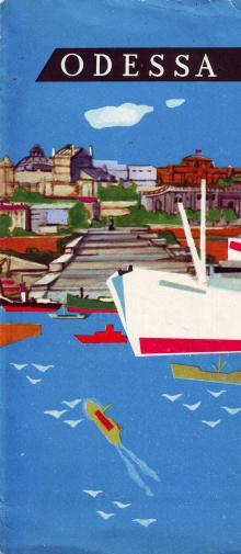 1960-е гг. Буклет «Odessa» на английском языке