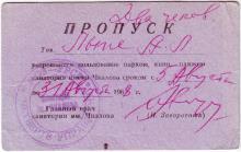 Пропуск в санаторий им. Чкалова. 1968 г.