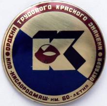 Значок НПО «Кислородмаш» им. 60-летия Октября