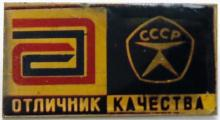 Отличник качества завода «Автогенмаш»