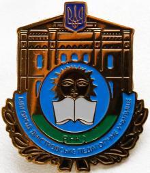 Значок Белгород-Днестровского педагогического училища