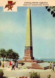 Памятник неизвестному матросу. 1964 г.