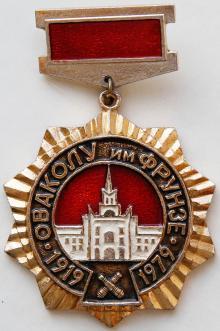 Значок к 60-летию создания артучилища, 1979 г.