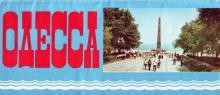 1980 г. Одесса. Туристская схема