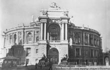 Город-герой Одесса. Государственный театр оперы и балета