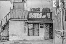 Баня в начале ул. Халтурина. Фото Олега Владимирского. Начало 1990-х гг.