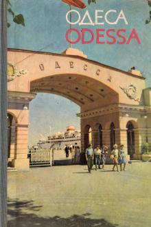 Вход в Одесский порт. 1-я страница обложки книги-фотогармошки «Одесса». 1960-е гг.