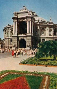 Академический театр оперы и балета. Фото в книге-фотогармошке «Одесса». 1960-е гг.
