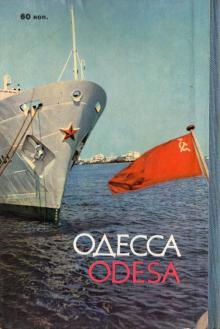 4-я страница обложки книги-фотогармошки «Одесса». 1960-е гг.