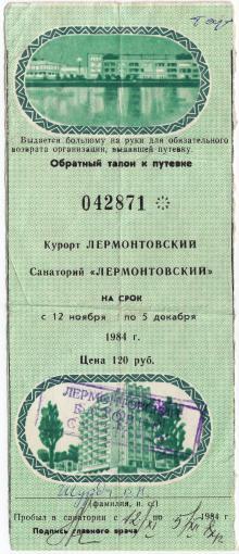 Лермонтовский курорт. Талон к путевке в санаторий «Лермонтовский». 1984 г.