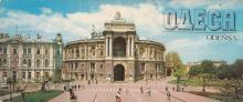 1989 р. Комплект листівок «Одеса»