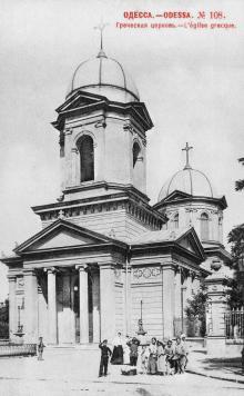 Греческая церковь. Открытое письмо