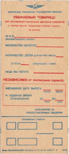 Бланк учета пожеланий в расписании полетов. 1979 г.