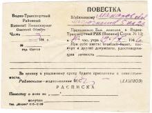 Военный Cпуск, № 10. Водно-Транспортный районный военный комиссариат Одесской области. 1946 г.