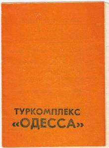 Туркомплекс «Одесса» в документах