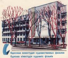 Одесская киностудия художественных фильмов. Рисунок В. Коновалова на почтовом конверте. 1979 г.