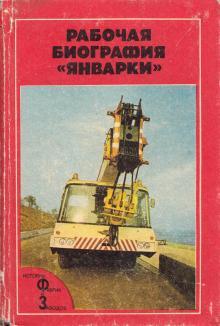 1989 г. Рабочая биография «Январки»