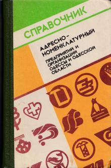 1991 г. Адресно-номенклатурный справочник предприятий и организаций Одессы и Одесской области