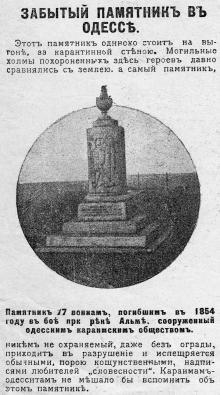 Заметка в газете «Одесский листок», 18 мая 1913 г.