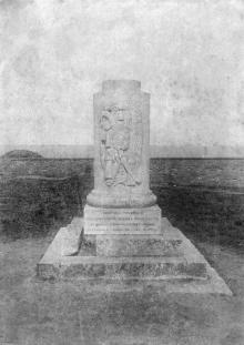 Памятник. 1902 г.