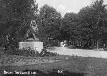 Одесса. Городской сад. Фотооткрытка. 1930-е гг.
