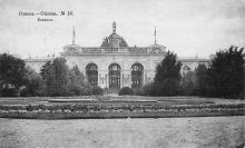 Одесса. Вокзал. Почтовая карточка