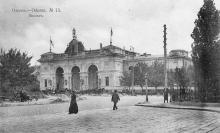 Одесса. Вокзал. Открытое письмо